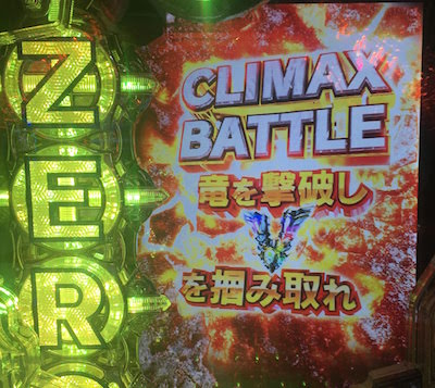 climax battle