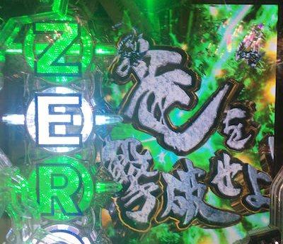 緑エフェクト