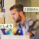 ヒゲ脱毛経験者が大阪のクリニックを比較|1年後の状態とおすすめのクリニックを紹介、結論はSBCの6回コース