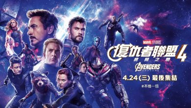 Photo of New Endgame Promo & International Poster