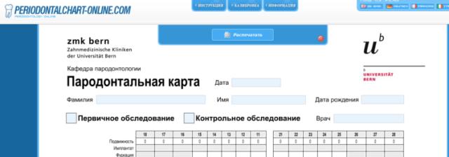 Рис. 2. Вариант пери карты с сайта periodontalchart-online на русском языке