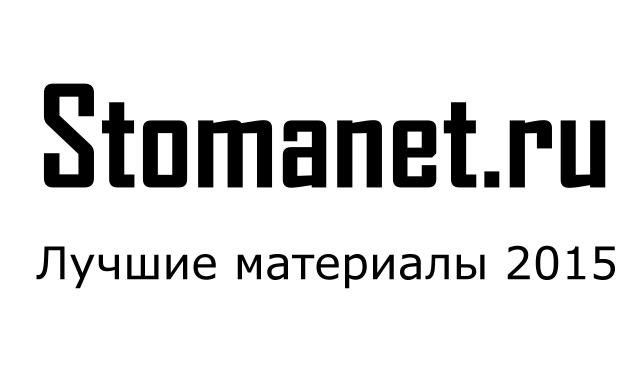 Лучшие материалы стоматологического портала Stomanet.ru в 2015 году