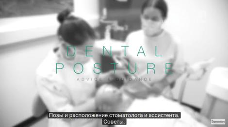Правильные позы стоматолога и ассистента (Dental Posture Tutorial)