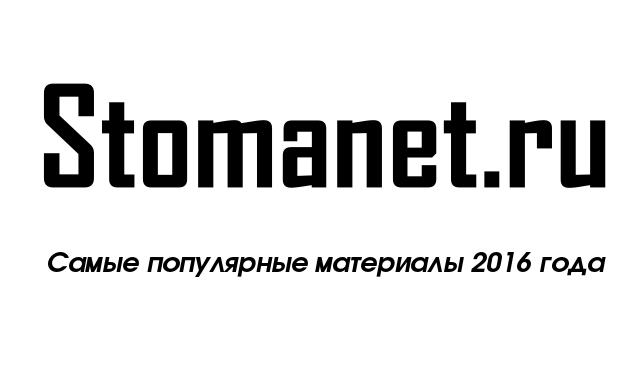 Лучшие материалы стоматологического портала Stomanet.ru в 2016 году