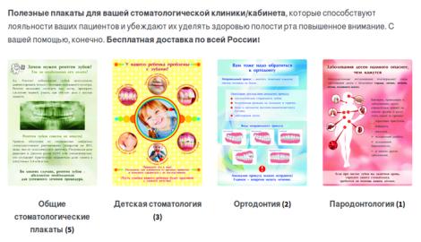 Запуск интернет-магазина стоматологических плакатов Stomanet.ru