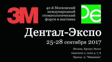 Мероприятия 3М на Дентал-Экспо 2017