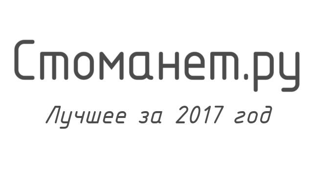Самые популярные материалы Стоманет.ру 2017 года