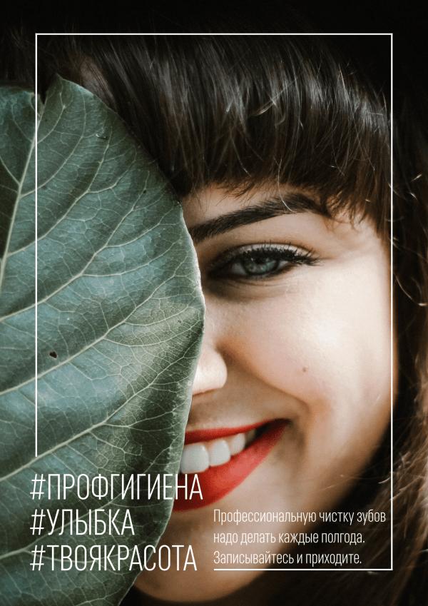 """Стоматологический плакат """"Естественная красота - профгигиена"""""""
