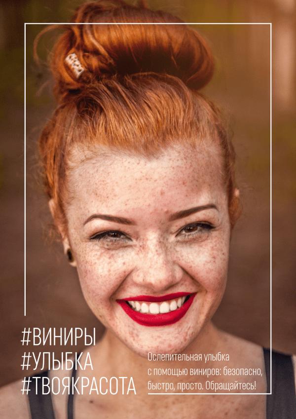 """Стоматологический плакат """"Естественная красота - виниры"""""""