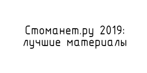 Стоманет.ру 2019 - лучшие материалы