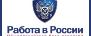 Работа в Росии=