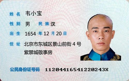 【教學】中國大陸身份證號碼生成器   石先生部落