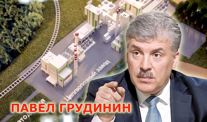 Павел Грудинин: Проекты типа ЦБК будут только через референдум