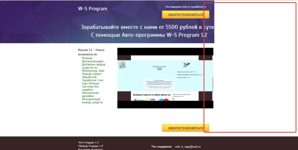 2016-03-30 00-29-10 W-S Program 1.2 - Регистрация - Google Chrome