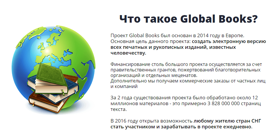 Компания Global Books