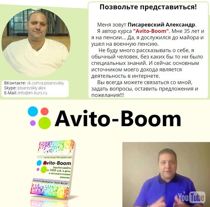 Avito Boom. Заработок на Авито