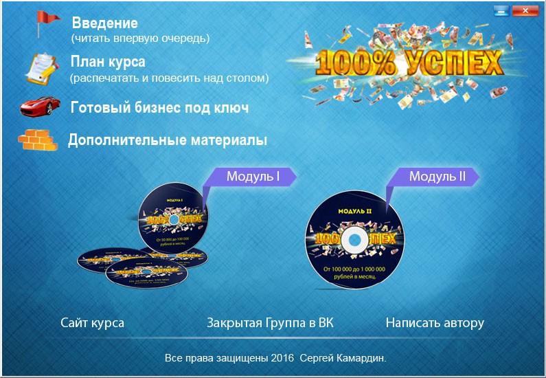 100% успех, Сергей Камардин