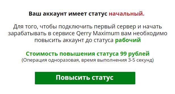 Qerry Maximum
