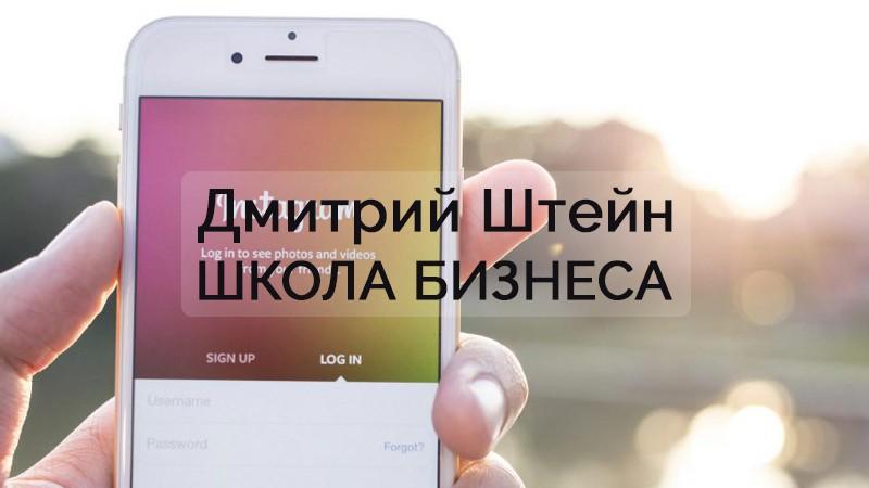 https://i0.wp.com/stop-obman.com/wp-content/uploads/2017/02/dmitriy-shtein-shkola-biznesa.jpg?resize=800%2C450&ssl=1