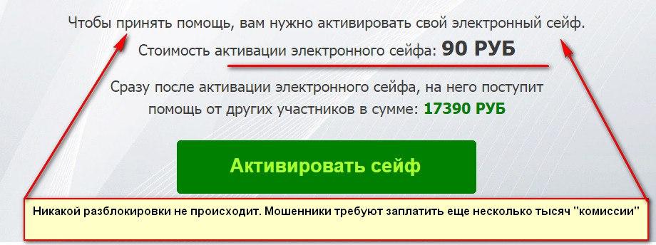 Фонд взаимопомощи Кубышка