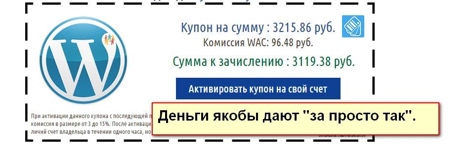 World Association. Купоны с кешбэком сайтов крупных компаний