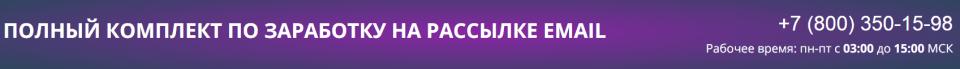 Полный комплект по заработку на рассылке Email. Павел Шпорт