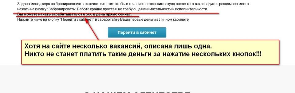 Агентство PR-INTERO