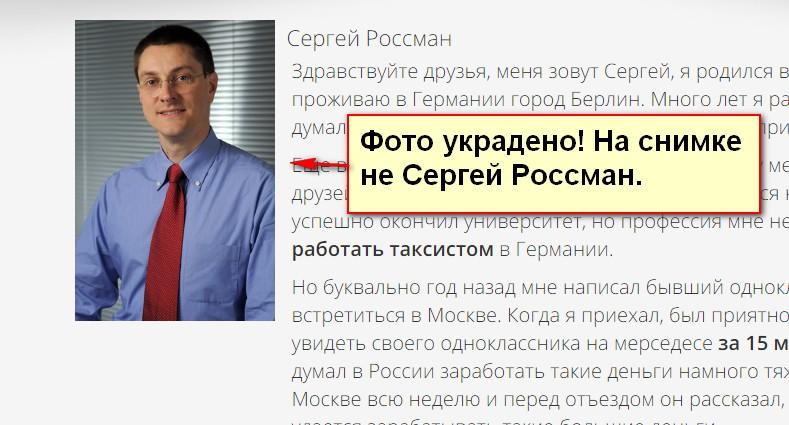 Программа Money Push, Сергей Россман