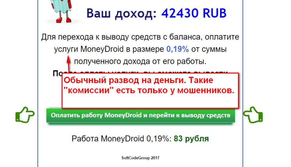 MoneyDroid v2.04
