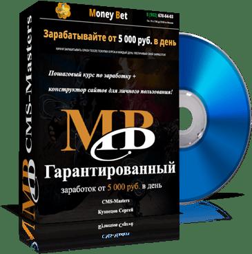 Money Bet, CMS - Masters
