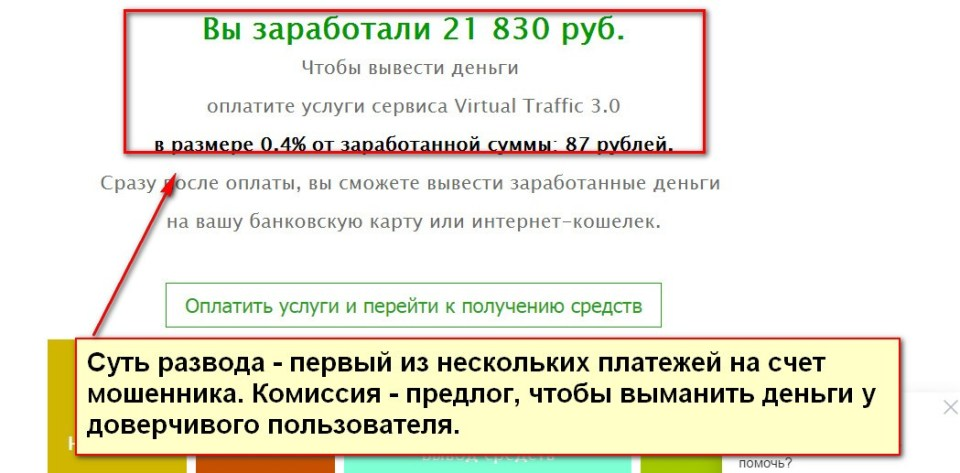 Стоп Лохотрон, Online Stream Service