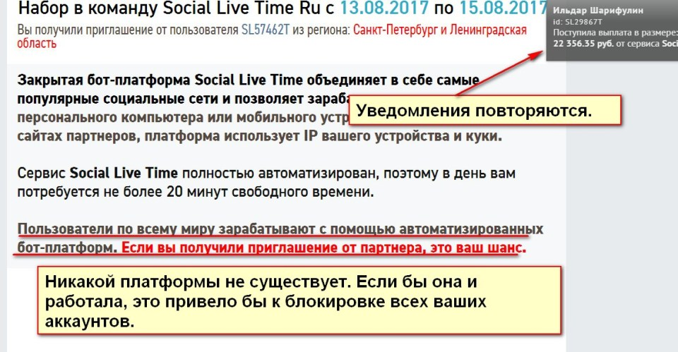 Social Live Time, сервис Social Live Time, закрытая бот-платформа Social Live Time