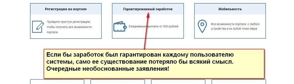 Международная организация по осуществлению финансовых сделок, Portal for earnings