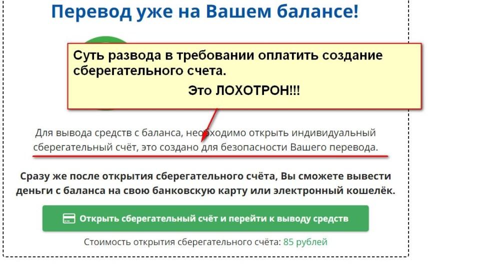 Reaw.ru, Международная платформа возврата мошеннических платежей