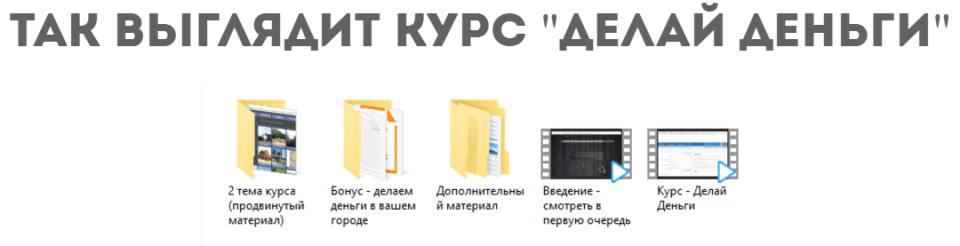 Курс Делай Деньги, Владимир Власов class=