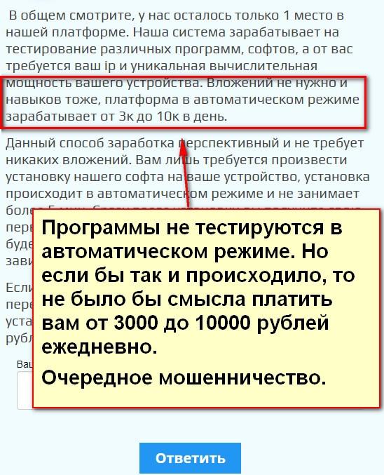 ОАО Универсальный заработок, Универсальная платформа заработка, Установка Платформы