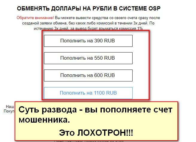 Украденная схема заработка из закрытого частного форума Хабра-Хабр, система OSP-J.su, самая удобная биржа валют