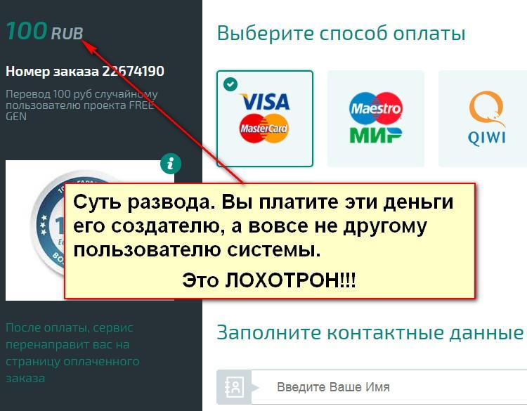 Free Gen, международный денежный ротатор, финансовый ротатор взаимопомощи