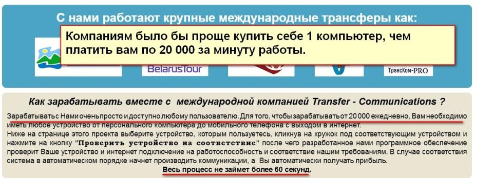 Компания Transfer – Communications