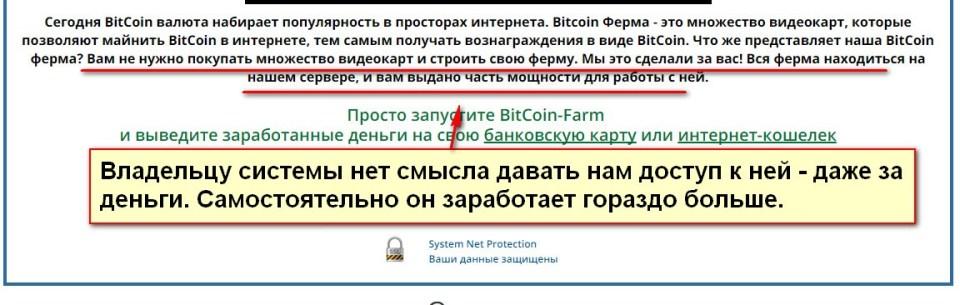 BitCoin-Farm, Автоматический заработок на Bitcoin ферме
