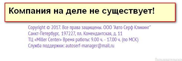AutoSerf Clicking, заработок на кликах
