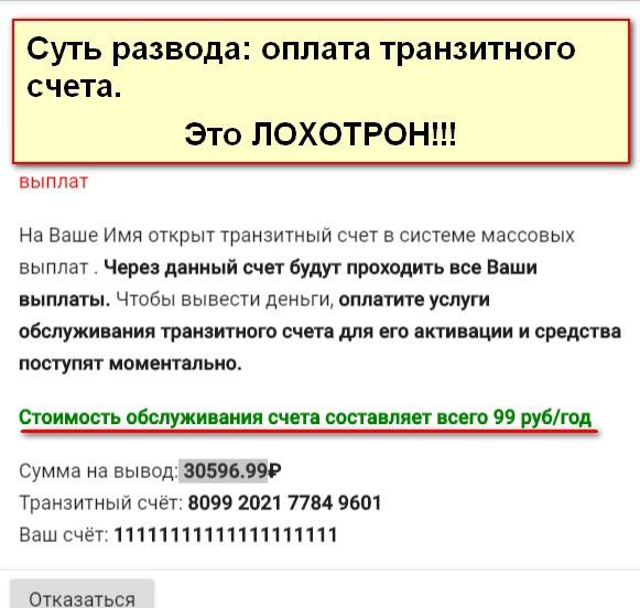 Over Payment, Сборщик остатков обмена электронной валюты