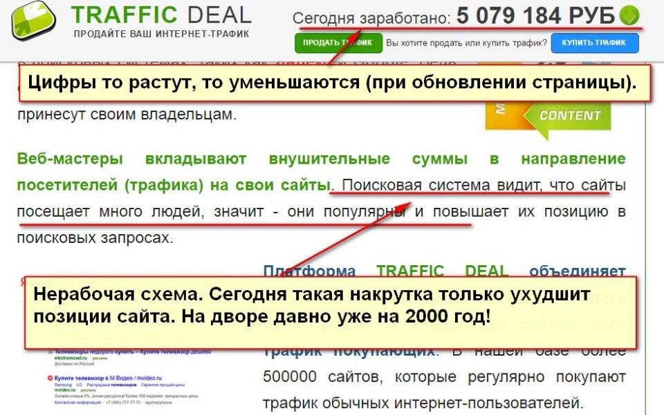 Traffic Deal, Traffic Lames, продайте ваш интернет-трафик
