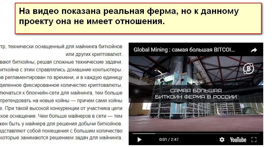 Global Mining, компания CryptoPay, крупнейшая майнинг ферма России