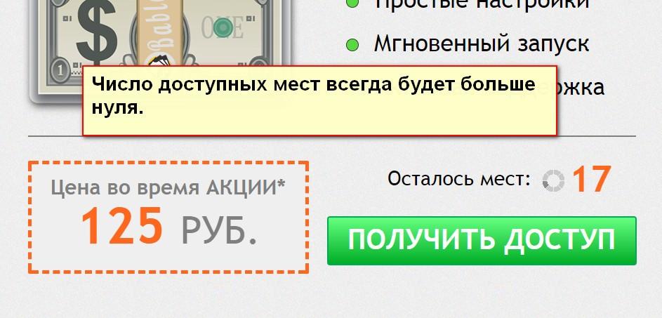 Bablo BTN, кнопка Бабло, Павел Никольский