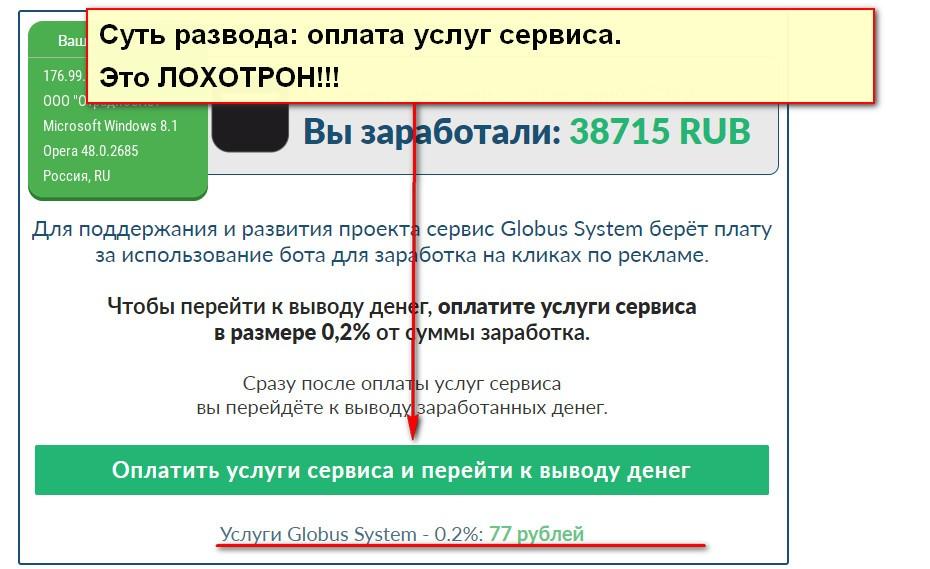 Globus System, Global Service, автоматический скликиватель рекламных объявлений