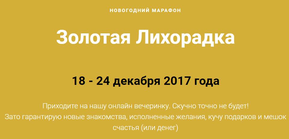 Новогодний марафон, Золотая Лихорадка, Ксения Шокина