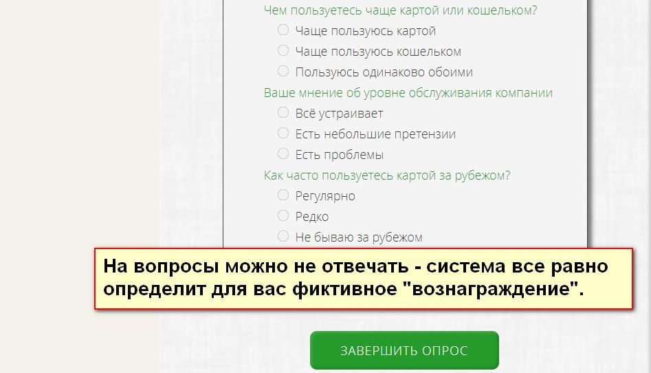 Zentralbank Russia, акция лояльности, стимулирующий опрос