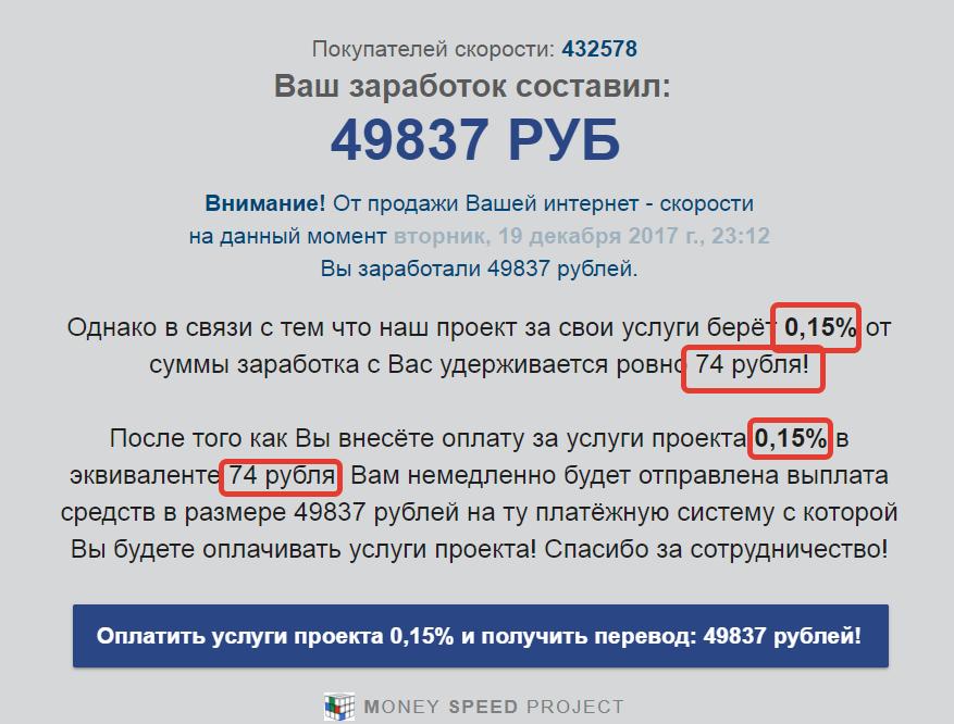 Заработать на скорости интернета как заработать деньги в интернете от 1000 рублей в день видео