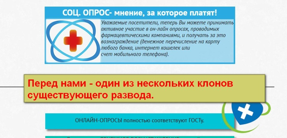 Мед Опрос, Zdravo 03